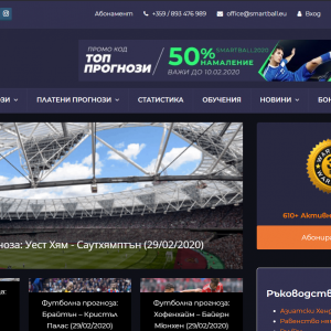smartball_featured